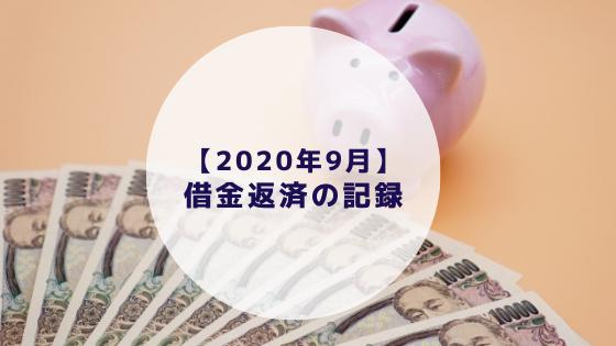【2020年9月】借金返済の記録