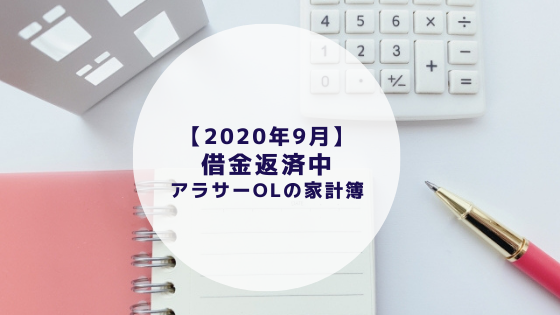 【2020年9月】借金返済中アラサーOLの家計簿